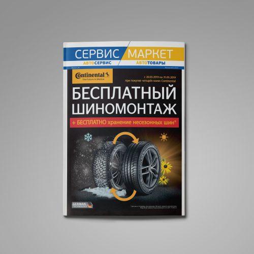Журнал «Сервис маркет»