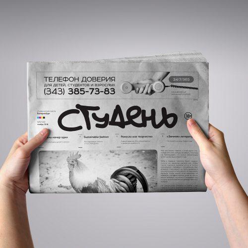 Студенческая газета «Студень»